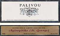 Palivou Vineyards Agiorgitiko Rose 2003, Palivos Estate (Grecia)